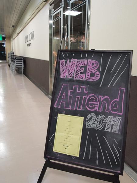 WebAttend 2011 に参加しました