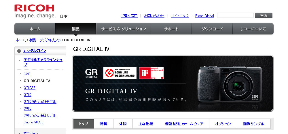 GR DIGITAL IV を買いました