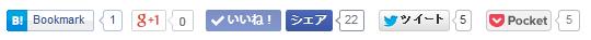 wp-hatena 拡張版 1.6 リリースしました(Pocket と Facebookいいね+シェアボタン追加)